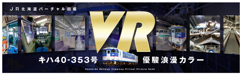 JR北海道バーチャル図鑑