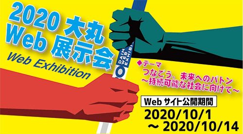 daimaru_web_2020